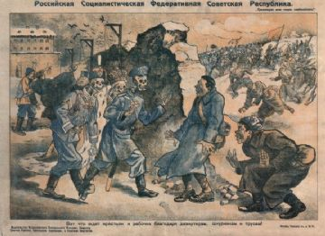 Vintage Russian poster - Because of the activities of deserters, self-seekers, and cowards.